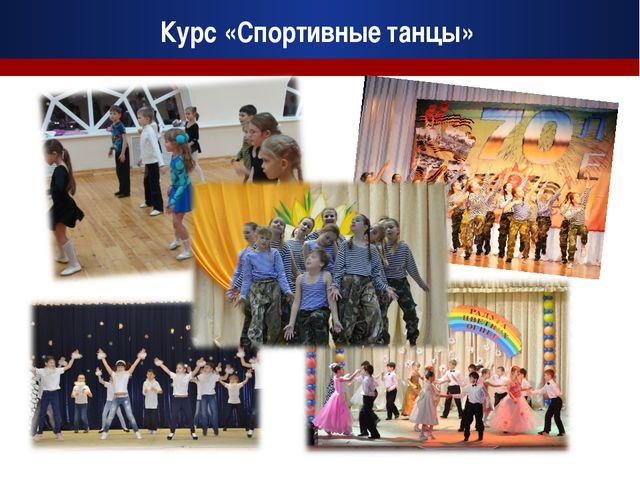 Курс «Спортивные танцы»