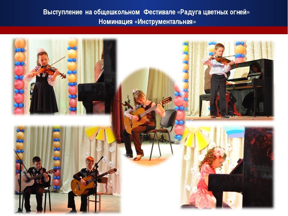 Выступление на общешкольном Фестивале «Радуга цветных огней» Номинация «Инстр...