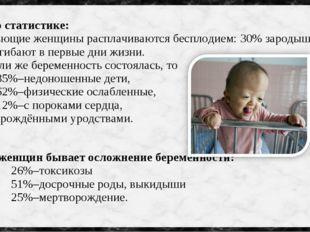 По статистике: Пьющие женщины расплачиваются бесплодием: 30% зародышей погиба