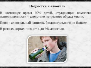 Подростки и алкоголь В настоящее время 60% детей, страдающих комплексом непол