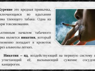 Курение это вредная привычка, заключающаяся во вдыхании дыма тлеющего табака.