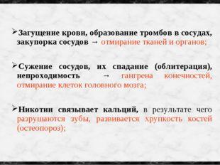 Загущение крови, образование тромбов в сосудах, закупорка сосудов → отмирание