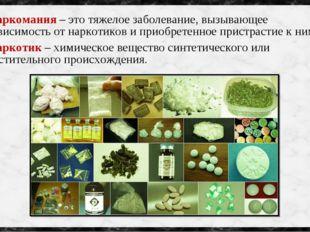 Наркомания – это тяжелое заболевание, вызывающее зависимость от наркотиков и