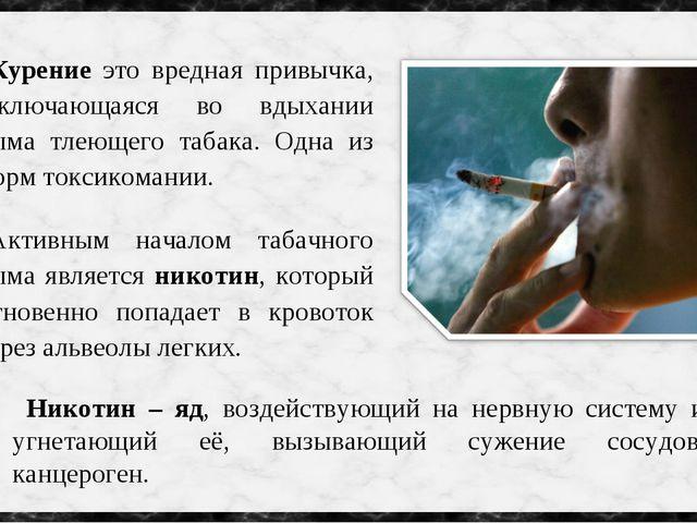 Курение это вредная привычка, заключающаяся во вдыхании дыма тлеющего табака....