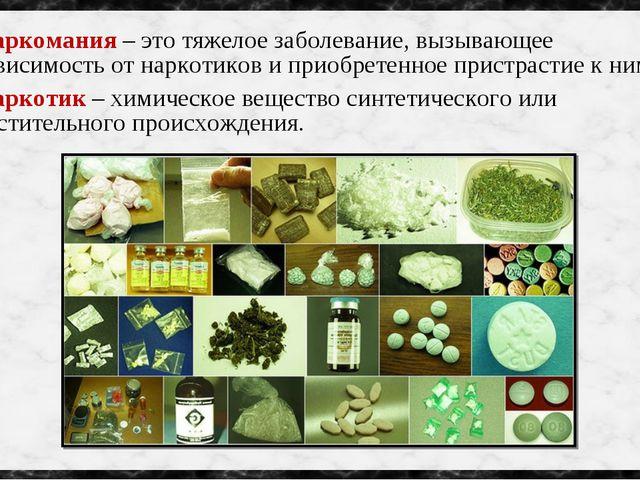 Наркомания – это тяжелое заболевание, вызывающее зависимость от наркотиков и...