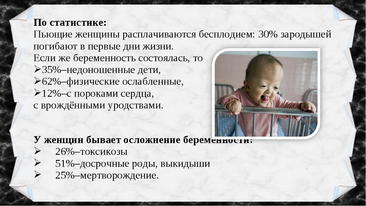 По статистике: Пьющие женщины расплачиваются бесплодием: 30% зародышей погиба...