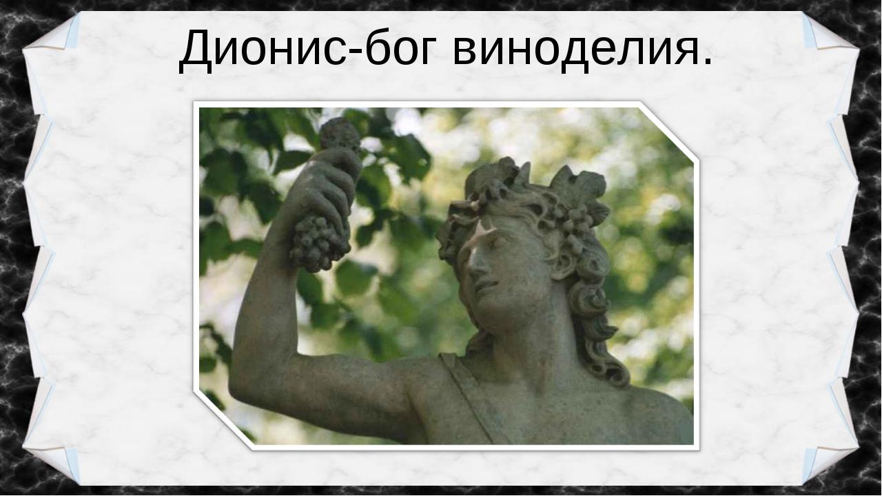 Дионис-бог виноделия.