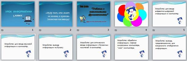 Презентация Работа с текстовыми фрагментами