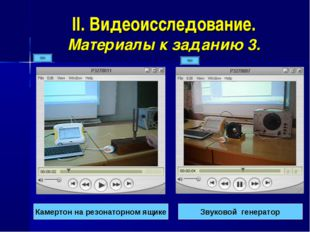II. Видеоисследование. Материалы к заданию 3. Звуковой генератор Камертон на