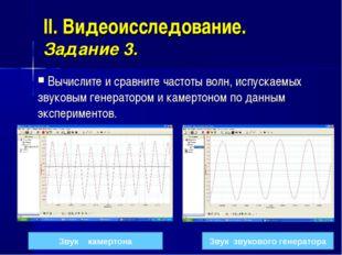 II. Видеоисследование. Задание 3. Вычислите и сравните частоты волн, испускае