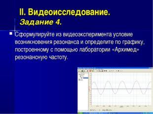 II. Видеоисследование. Задание 4. Сформулируйте из видеоэксперимента условие