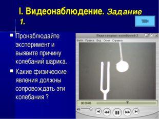 I. Видеонаблюдение. Задание 1. Пронаблюдайте эксперимент и выявите причину ко