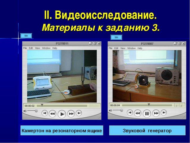 II. Видеоисследование. Материалы к заданию 3. Звуковой генератор Камертон на...