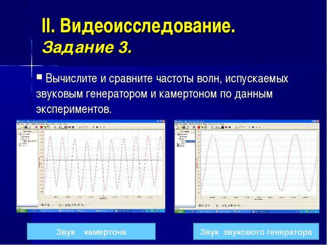 II. Видеоисследование. Задание 3. Вычислите и сравните частоты волн, испускае...
