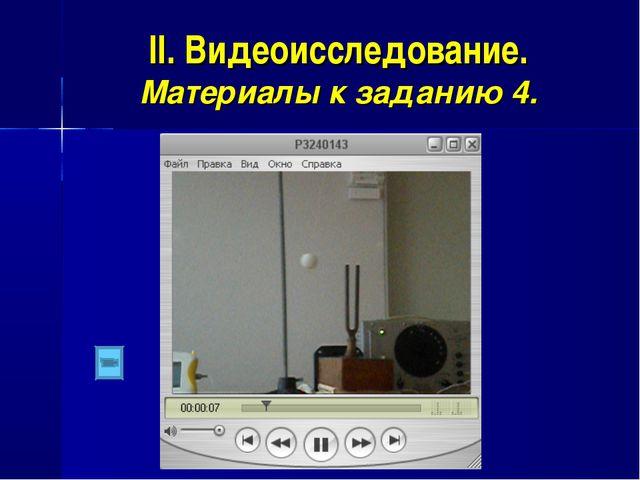 II. Видеоисследование. Материалы к заданию 4.