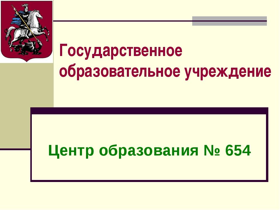Государственное образовательное учреждение Центр образования № 654