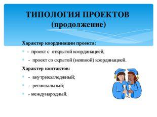 Характер координации проекта: - проект с открытой координацией, - проект со с