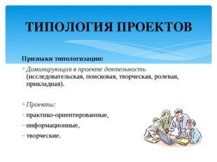 Признаки типологизации: Доминирующая в проекте деятельность (исследовательска