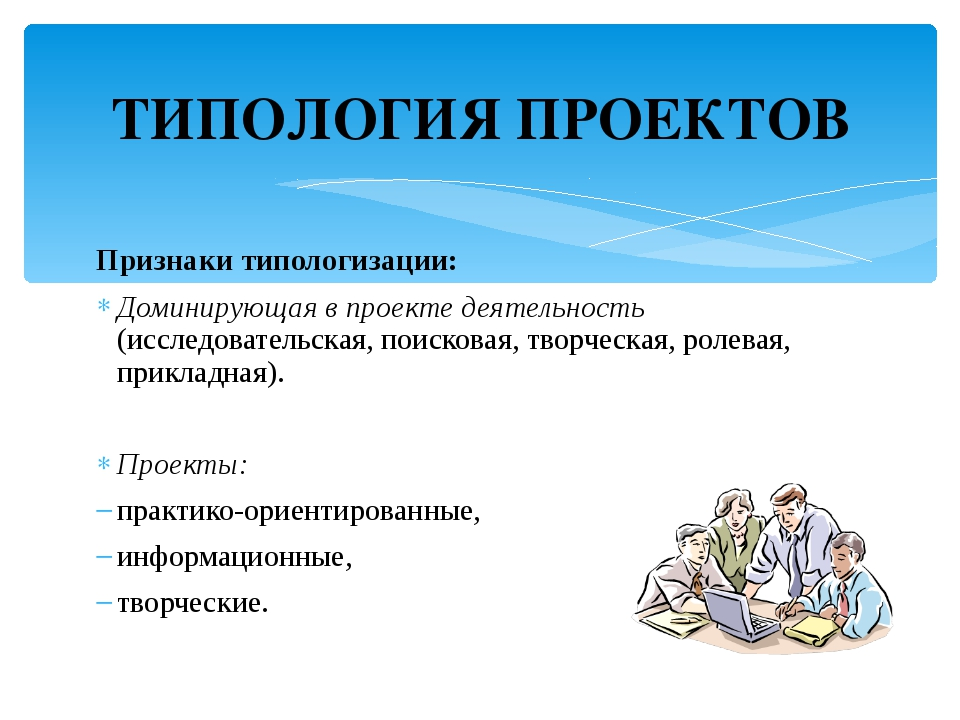 Признаки типологизации: Доминирующая в проекте деятельность (исследовательска...