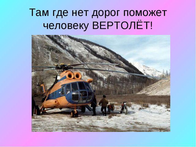 Там где нет дорог поможет человеку ВЕРТОЛЁТ!