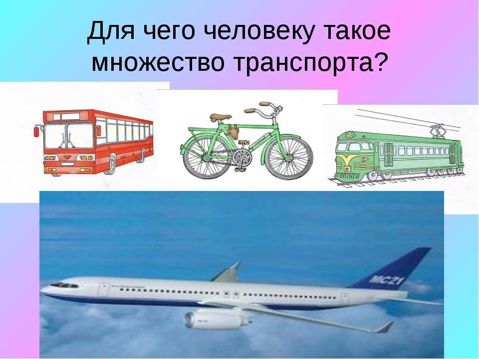 Для чего человеку такое множество транспорта?
