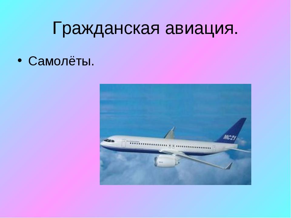 Гражданская авиация. Самолёты.