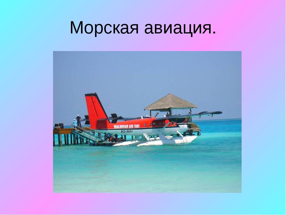 Морская авиация.