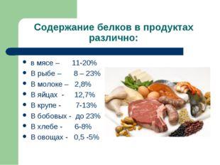 Содержание белков в продуктах различно: в мясе – 11-20% В рыбе – 8 – 23% В мо