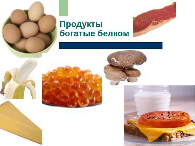 Продукты богатые белком