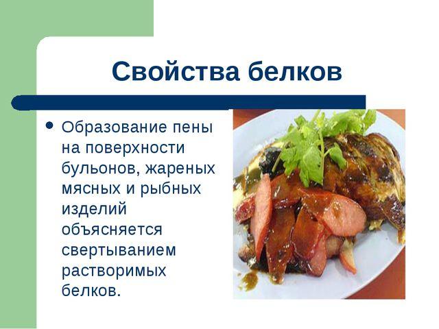 Свойства белков Образование пены на поверхности бульонов, жареных мясных и ры...