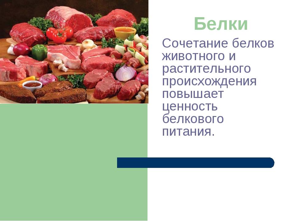 Белки Сочетание белков животного и растительного происхождения повышает ценно...