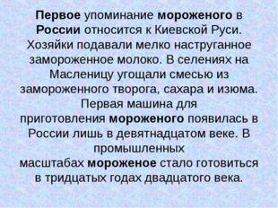 Первое упоминаниемороженогов России относится к Киевской Руси. Хозяйки пода
