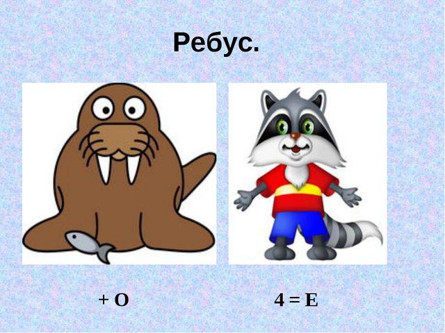Ребус. + О 4 = Е