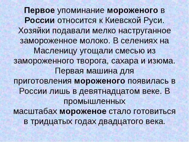Первое упоминаниемороженогов России относится к Киевской Руси. Хозяйки пода...