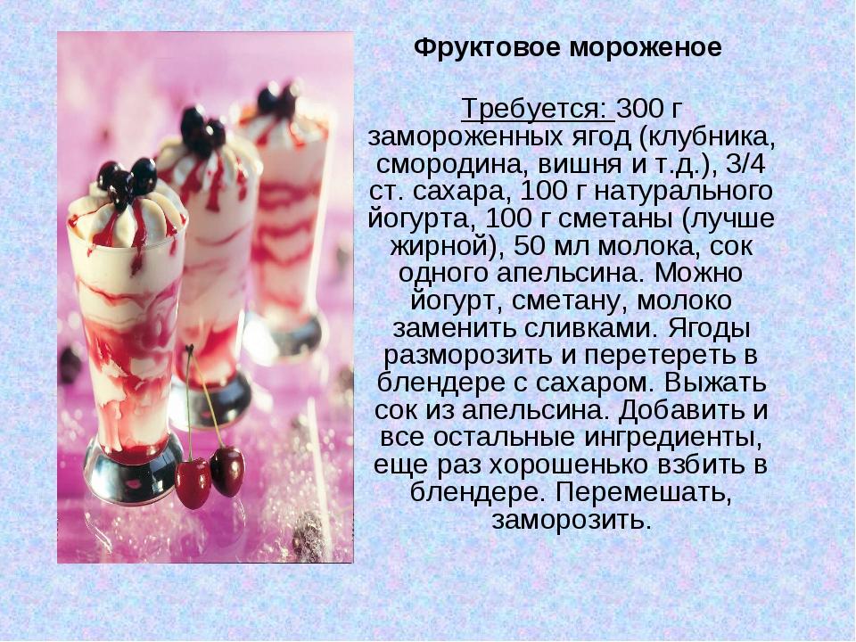 Фруктовое мороженое Требуется: 300 г замороженных ягод (клубника, смородина,...