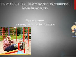ГБОУ СПО НО « Нижегородский медицинский базовый колледж» Презентация на тему