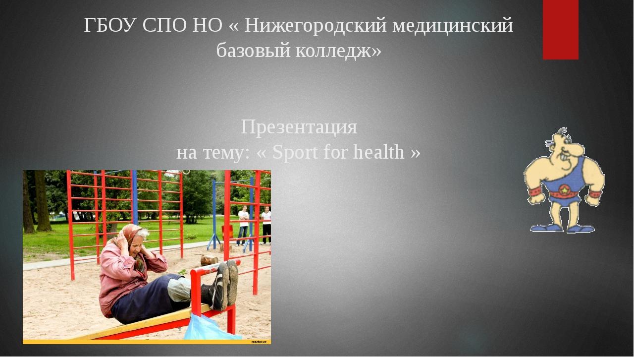 ГБОУ СПО НО « Нижегородский медицинский базовый колледж» Презентация на тему...