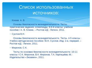 Клюев А. В. Основы безопасности жизнедеятельности. Тесты, практические задан