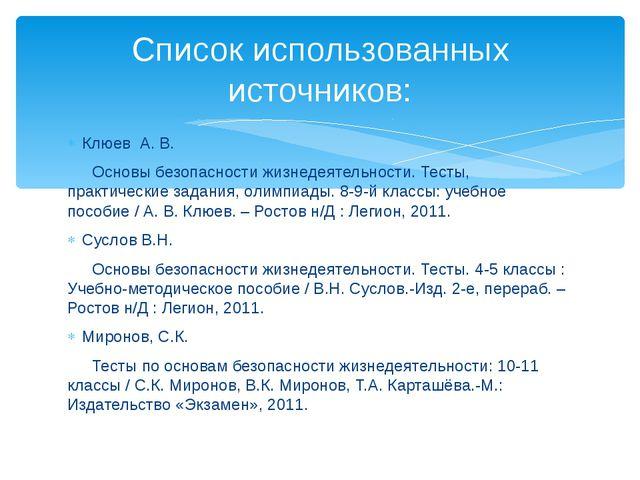 Клюев А. В. Основы безопасности жизнедеятельности. Тесты, практические задан...