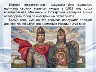 История возникновения праздника Дня народного единства своими корнями уходит