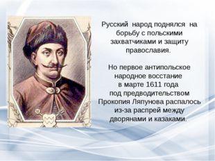 Русский народ поднялся на борьбу с польскими захватчиками и защиту православи