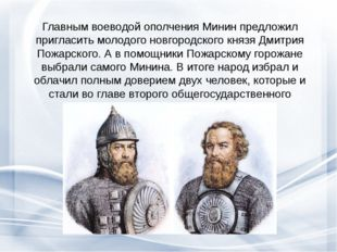 Главным воеводой ополчения Минин предложил пригласить молодого новгородского