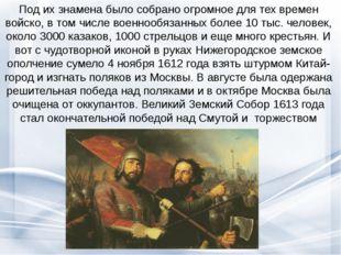 Под их знамена было собрано огромное для тех времен войско, в том числе военн