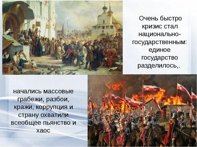 Очень быстро кризис стал национально-государственным: единое государство раз...