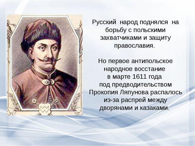 Русский народ поднялся на борьбу с польскими захватчиками и защиту православи...