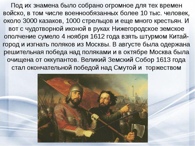 Под их знамена было собрано огромное для тех времен войско, в том числе военн...