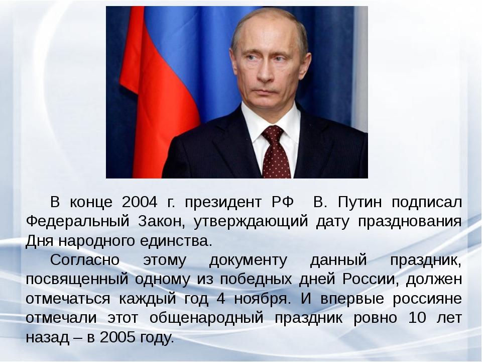 В конце 2004 г. президент РФ В. Путин подписал Федеральный Закон, утверждающ...