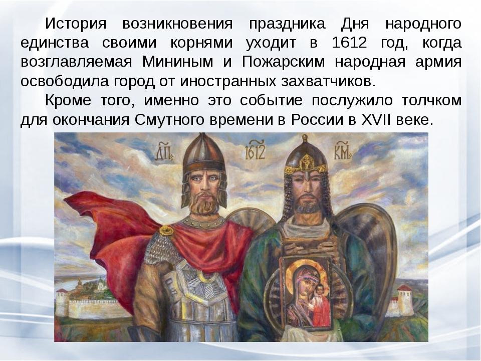 История возникновения праздника Дня народного единства своими корнями уходит...