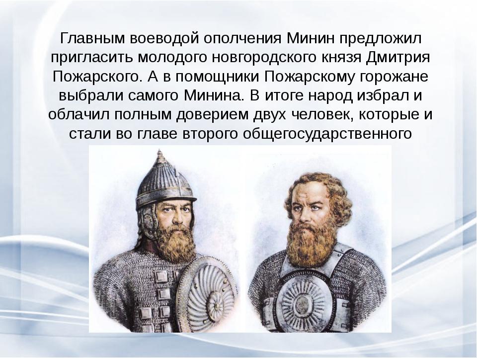 Главным воеводой ополчения Минин предложил пригласить молодого новгородского...