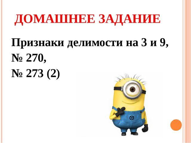 ДОМАШНЕЕ ЗАДАНИЕ Признаки делимости на 3 и 9, № 270, № 273 (2)